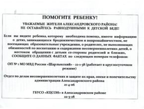 АКЦИЯ ПОМОГИ РЕБЕНКУ!!!